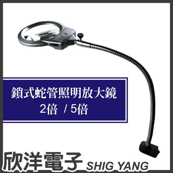 ※欣洋電子※鎖式蛇管照明放大鏡(MG15124-A)2倍5倍2LED燈桌邊
