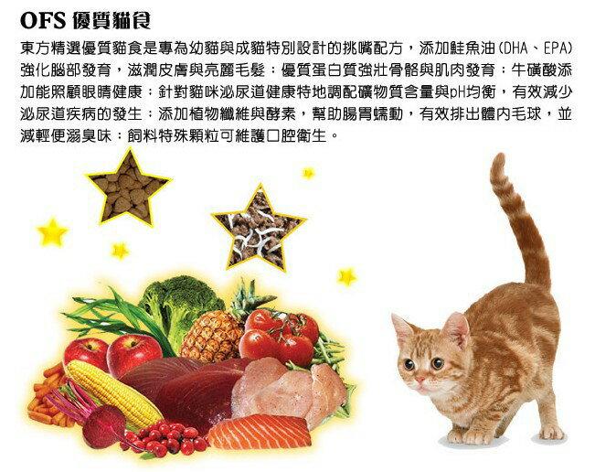 OFS東方精選 幼成全貓雞肉鮭魚(1.5kg / 包) [大買家] 3