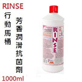 [ FIAMMA ] RINSE 行動馬桶芳香潤滑抗菌劑 1000ml / 馬桶上層沖水使用 / 公司貨 97310-080