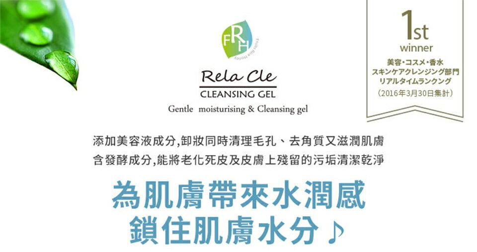Rela Cle果漾保濕卸妝凝露 200g - 日本必買 日本樂天熱銷Top 日本樂天熱銷