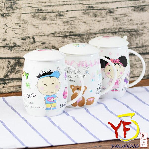 ★堯峰陶瓷★馬克杯專家 骨瓷鼓型附蓋馬克杯 附湯匙 可愛男孩 女孩 熊