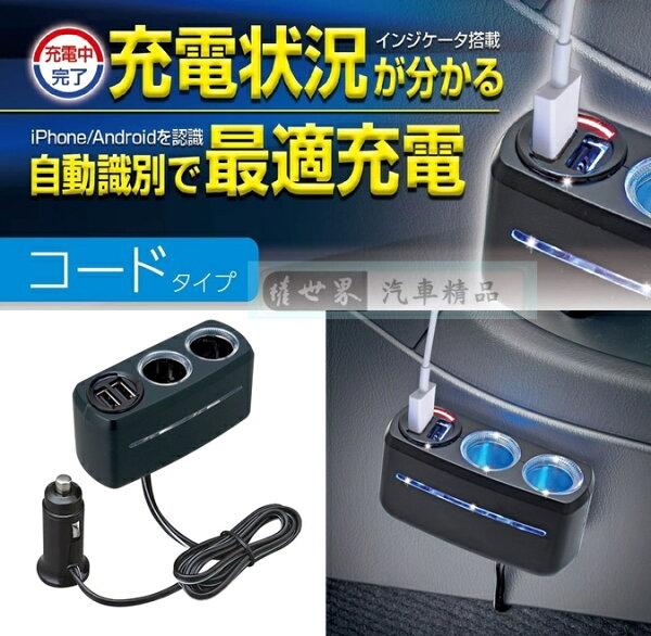權世界@汽車用品日本SEIWA2.4A雙USB+雙孔點煙器延長線式電源插座擴充器F283