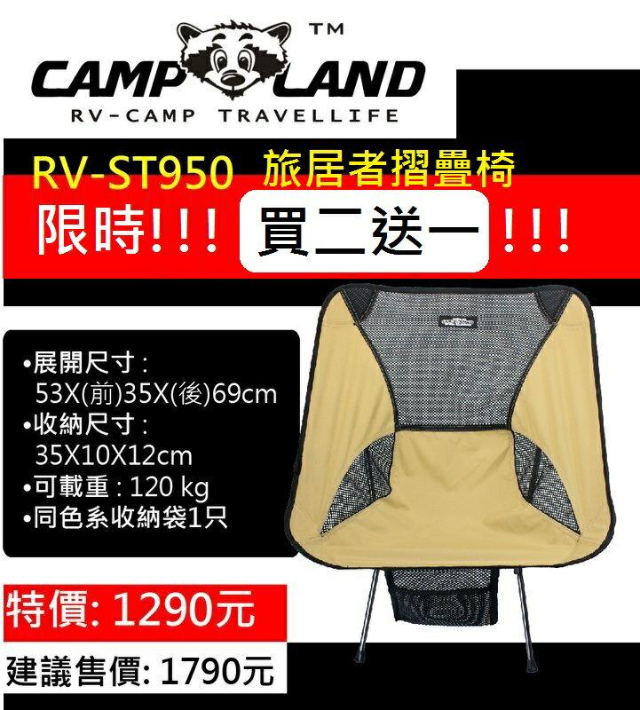 【露營趣】中和 限量特惠 CAMP LAND RV-ST950 旅居者超輕便攜式 摺疊椅 露營椅 折疊椅 休閒椅 月亮椅