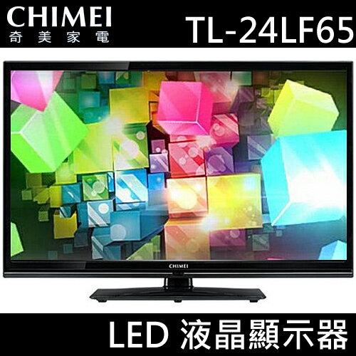 CHIMEI 奇美 24吋LED液晶顯示器 TL-24LF65 ◆3組HDMI 影像輸入