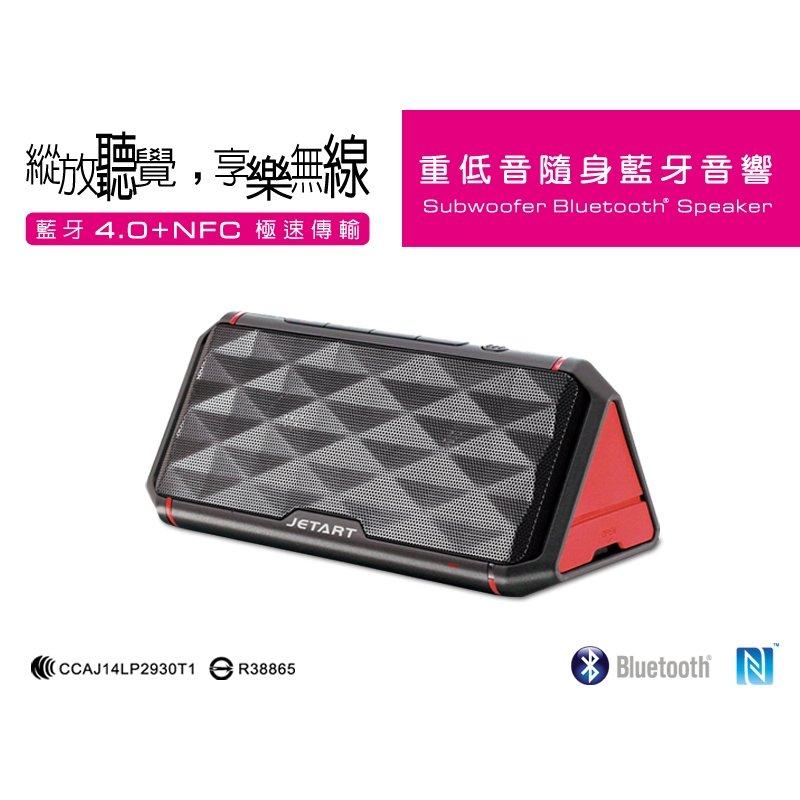 *╯新風尚潮流╭*JETART 捷藝 重低音隨身藍牙音響 藍牙4.0 NFC極速傳輸 享樂無線 BS2200