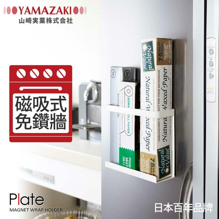 【YAMAZAKI】Plate磁吸式長型物架★置物架/多功能收納/料理用品道具