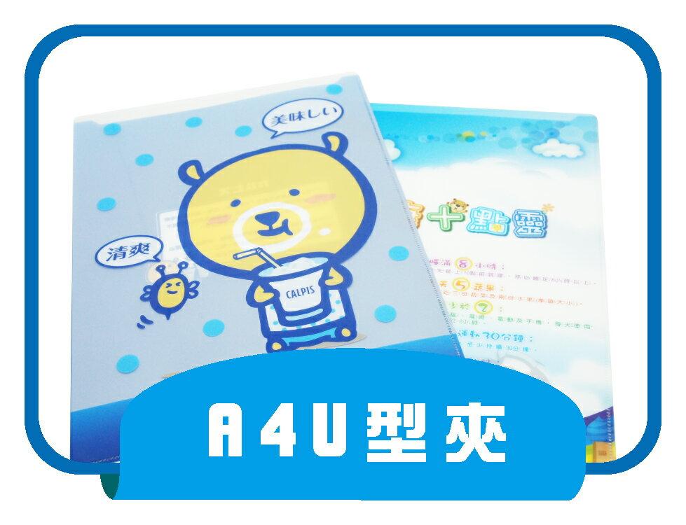 〔想印網〕A4U型資料夾 客製化印刷 (每組一百個)