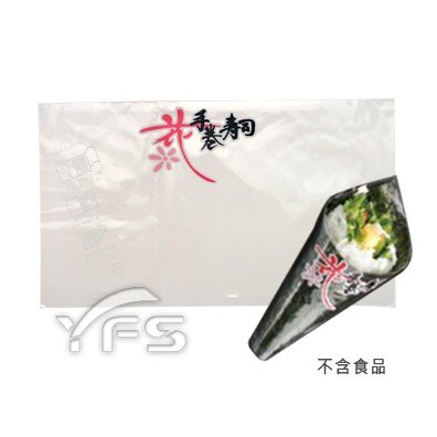 花手卷壽司OPP包裝膜 (海苔捲/手捲/壽司捲/OPP膜/日式飯捲)【裕發興包裝】CP770080