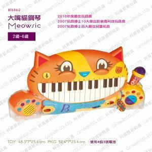 【淘氣寶寶】美國B.Toys感統玩具-大嘴貓鋼琴教育玩具音樂