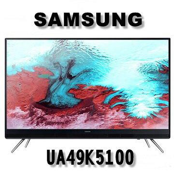 破盤【迪特軍3C】SAMSUNG三星49吋FHD平面LED TV【UA49K5100AWXZW】 可貨到付