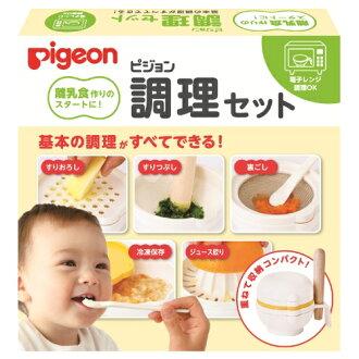 *babygo* 貝親PIGEON副食品調理組
