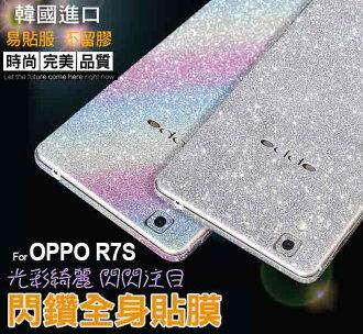 OPPO R7S 手機貼膜 全身邊框前後蓋彩膜貼紙 歐普 R7s 磨砂閃鑽全身保護貼膜【預購】