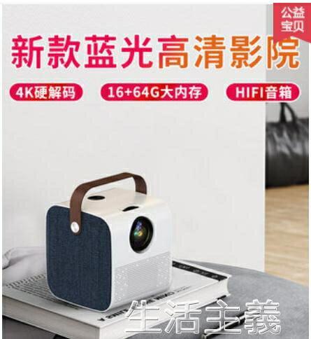 【現貨】投影儀 微影R8新款投影儀家用白天4k超高清投墻上看電影宿舍小型便攜電視投影機 快速出貨