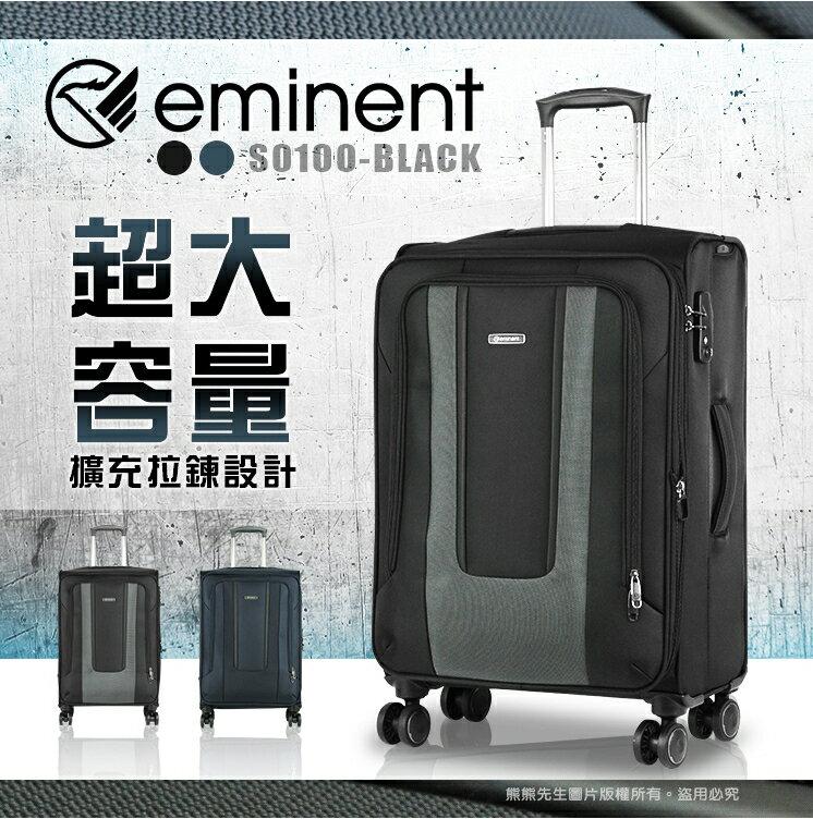 《熊熊先生》2020 熱銷款 萬國通路 eminent 大容量 20吋 行李箱 登機箱 S0100 雙排飛機輪 商務箱 TSA海關密碼鎖 SOIOO