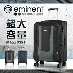 《熊熊先生》2019熱銷款 萬國通路eminent大容量20吋行李箱登機箱 S0100 雙排飛機輪商務箱 TSA海關密碼鎖 SOIOO