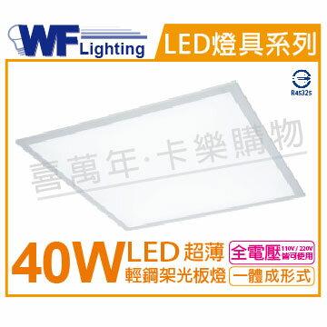 舞光 LED 40W 3000K 黃光 全電壓 2*2 輕鋼架 光板燈_WF430491