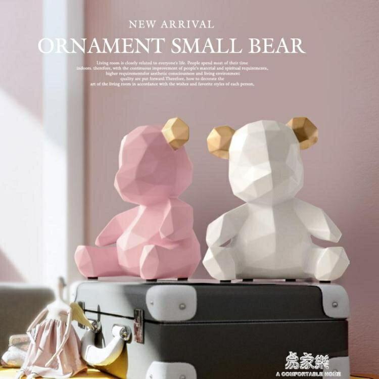 家飾擺設飾品北歐小熊擺件創意幾何熊仔兒童禮物擺飾客 易家樂
