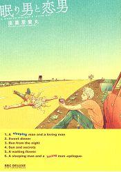 座裏屋蘭丸耽美漫畫-睡夢中的男人與戀愛中的男人