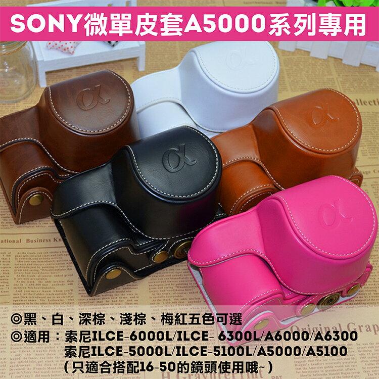 攝彩@Sony微單皮套A5000 A5100 NEX3n 16-50鏡頭 復古 兩件式皮質相機包 黑棕白桃紅