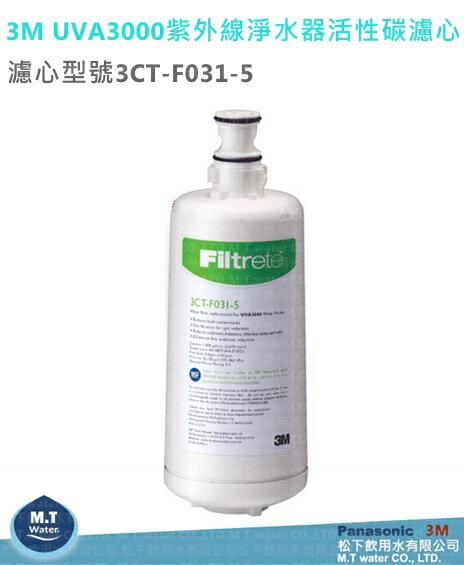 3M UVA3000紫外線殺菌淨水器專用活性碳濾心3CT-F031-5