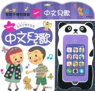 【淘氣寶寶】第一本智慧手機有聲書-中文兒歌【幼福童書/有聲書/學習書】