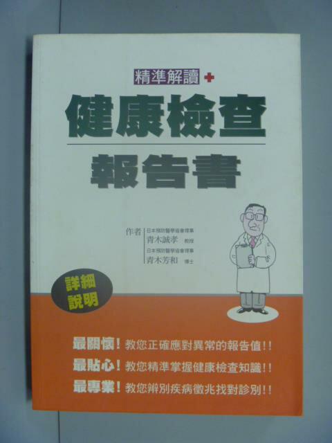 【書寶二手書T1/養生_GDP】精準解讀健康檢查報告書_青木誠孝&青木芳和