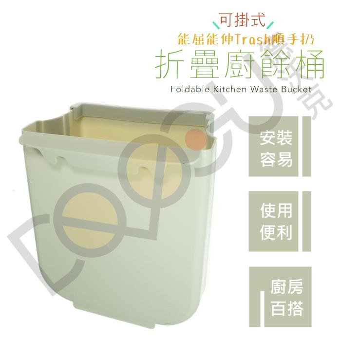 可掛式折疊廚餘桶 S0200 掛式垃圾桶 掛式廚餘架 門板吊掛 摺疊伸縮