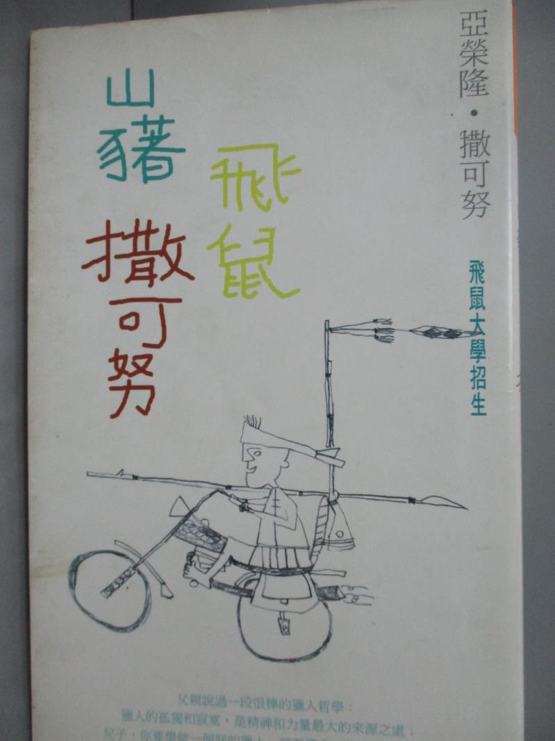 【書寶 書T8/短篇_LMR】山豬.飛鼠.撒可努_亞榮隆