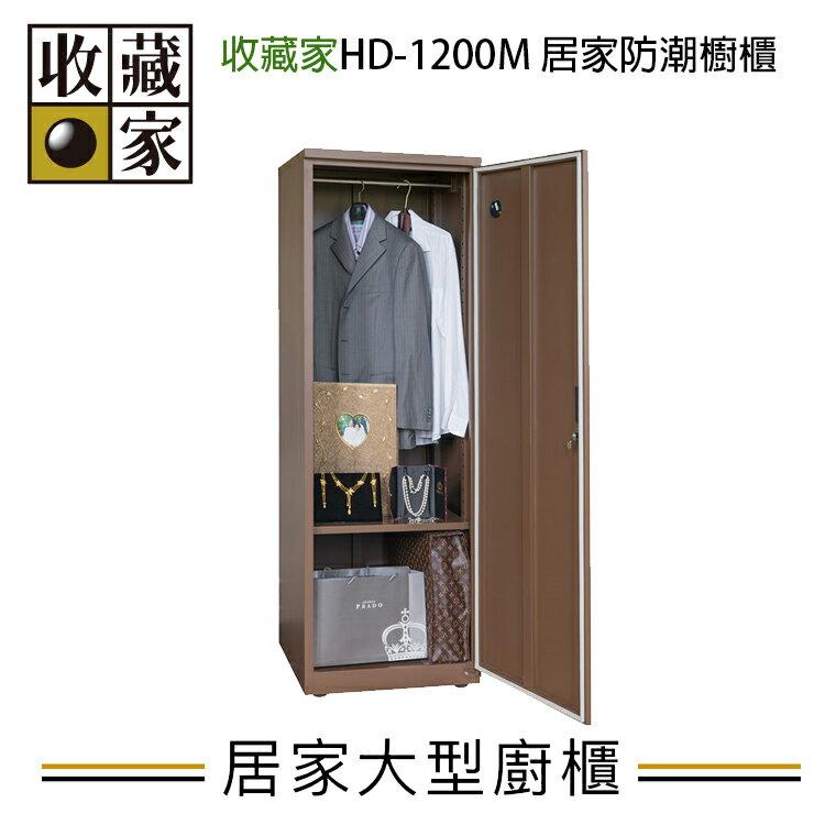 [喬傑數位]HD-1200M 居家防潮櫥櫃