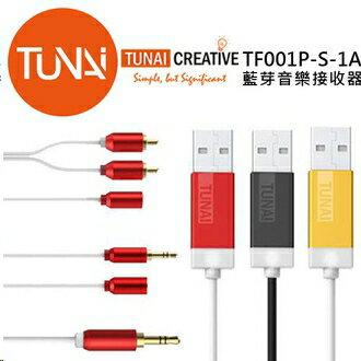 【TUNAI】Firefly 螢火蟲系列 藍芽無線音樂接收器 支援 AAC/MP3/SBC 解碼音質【全球最小】公司貨 免運