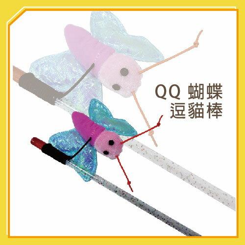 【力奇】QQ 蝴蝶逗貓棒(QW700094) -45元>可超取(I002F01)