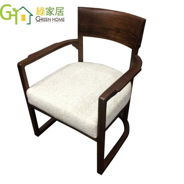 【綠家居】崔特列時尚實木緹花布主人椅休閒椅