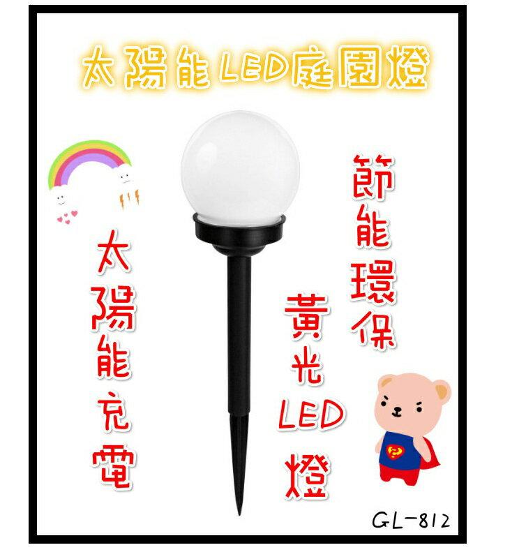 庭園燈 太陽能LED庭園燈 黃光 庭園 花園 居家 裝飾 LED 太陽能 省電 節能 燈 GL-812
