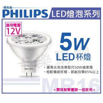 PHILIPS飛利浦 純淨光 LED 5W 2700K 黃光 24D AC12V MR16杯燈  PH520278