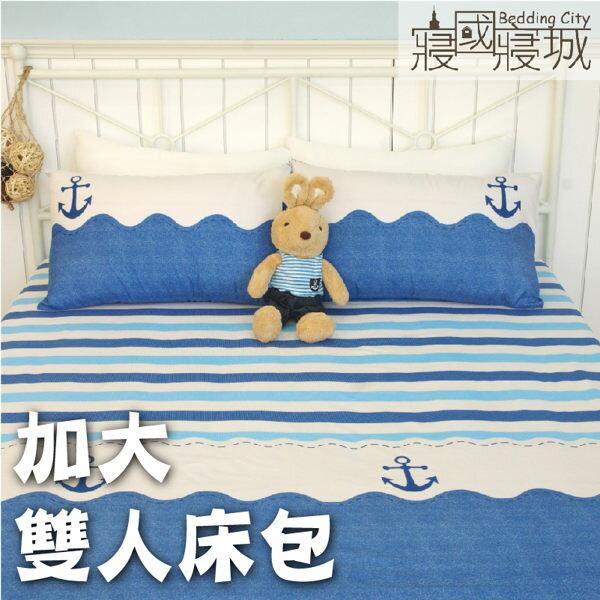 加大雙人床包(含枕套)蔚藍海軍【質地細柔、觸感升級、SGS檢驗通過】 # 寢國寢城 #磨毛 0