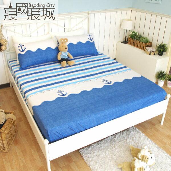 雙人床包(含枕套)蔚藍海軍【簡約線條、觸感升級、SGS檢驗通過】 # 寢國寢城 #磨毛 1