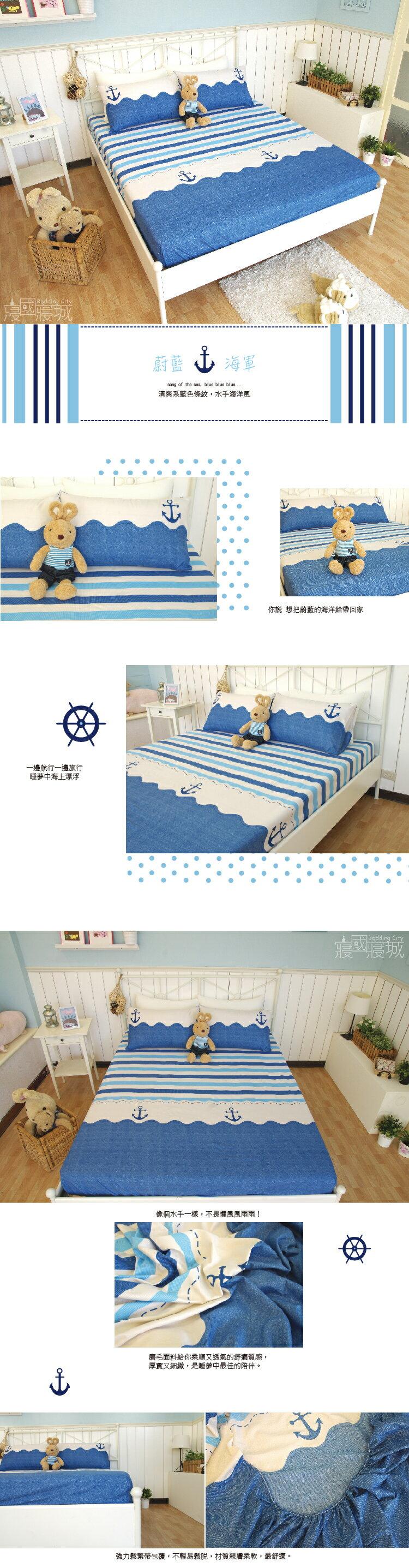 雙人床包(含枕套)蔚藍海軍【簡約線條、觸感升級、SGS檢驗通過】 # 寢國寢城 #磨毛 5
