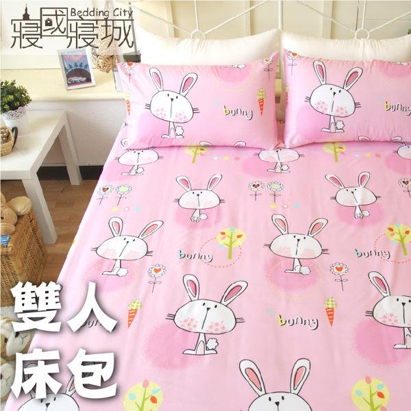 雙人床包(含枕套) PINK BUNNY粉紅兔【親膚柔軟、觸感升級、SGS檢驗通過】 # 寢國寢城 #磨毛 1