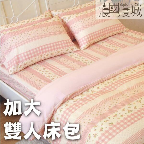 加大雙人床包組+被套-多款花色可挑選【台灣製造、觸感升級、SGS檢驗通過】 # 寢國寢城 0