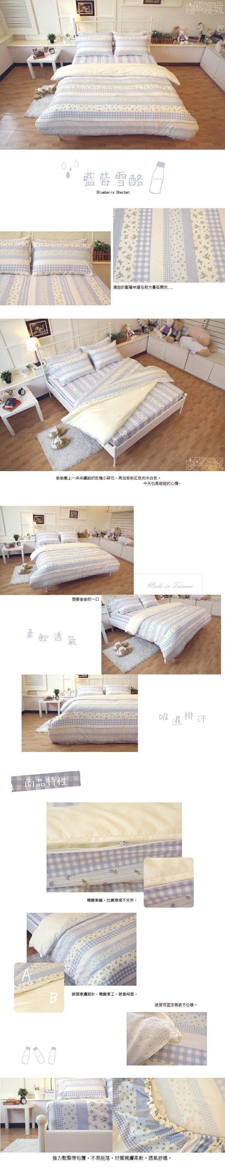 單人床包組+被套 多款花色可挑選【台灣製造、觸感升級、SGS檢驗通過】 # 寢國寢城 3