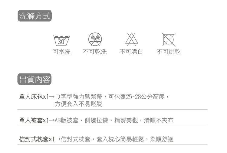 單人床包組+被套 多款花色可挑選【台灣製造、觸感升級、SGS檢驗通過】 # 寢國寢城 5