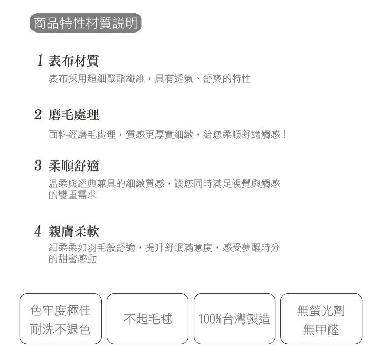 雙人床包(含枕套) 多款花色可挑選【台灣製造、親膚柔軟、觸感升級、SGS檢驗通過】 # 寢國寢城 4