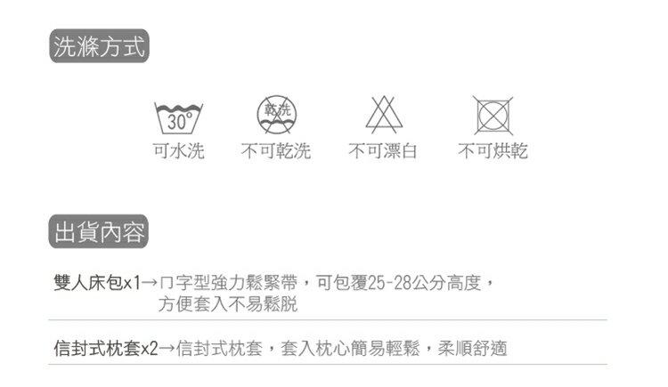 雙人床包(含枕套) 多款花色可挑選【台灣製造、親膚柔軟、觸感升級、SGS檢驗通過】 # 寢國寢城 5