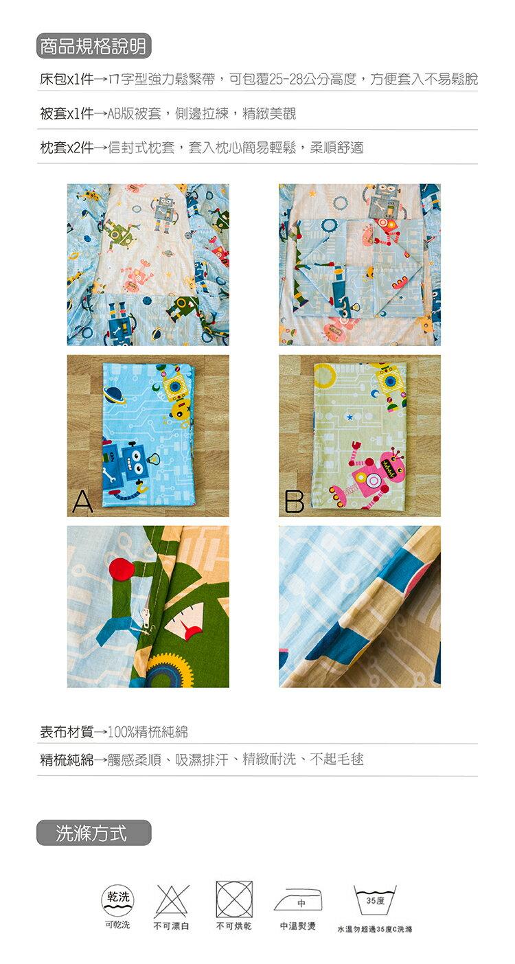 加大雙人床包+被套/100%精梳棉-多款花色可挑選【大鐘印染、台灣製造】 #精梳純綿 9