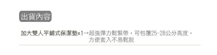 保潔墊/加大雙人平鋪式、台灣製、奈米冰涼紗、吸濕排汗、可機洗、柔軟舒適 #寢國寢城 #涼感 5