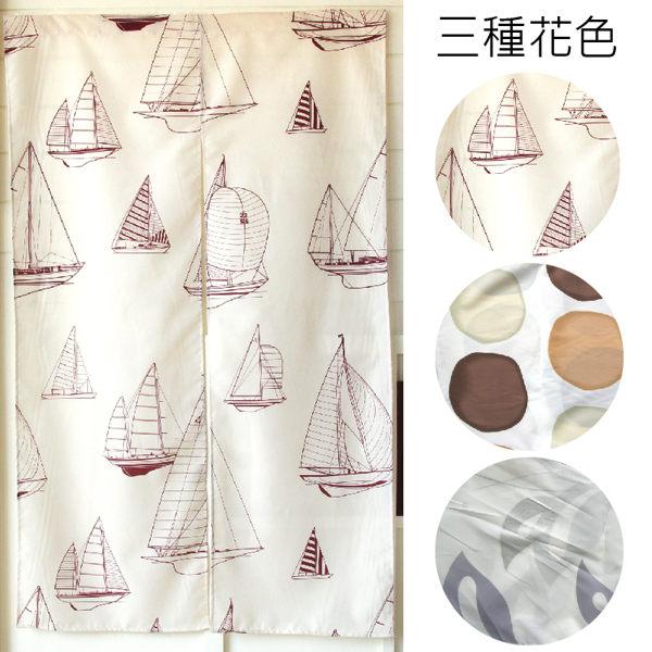 門簾 / 印花時尚炫彩「三款花色」帆船白、渲染點點、銀白經典 #寢國寢城 0