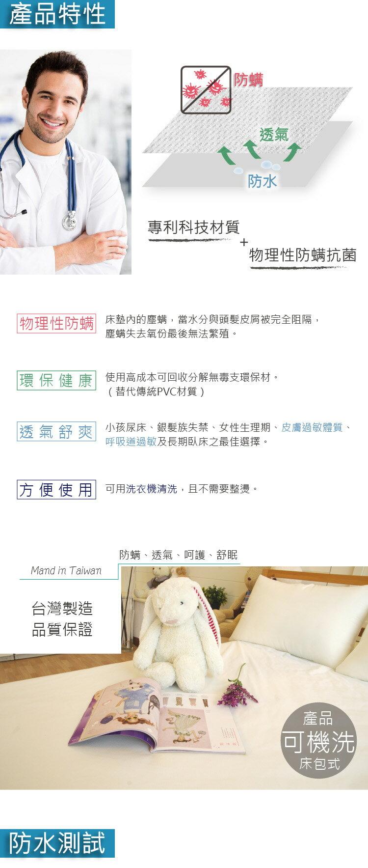 保潔墊/雙人「100%防水、防螨、抗菌、透氣」台灣製造、防?透氣 5x6.2尺床包式保潔墊 #寢國寢城 4