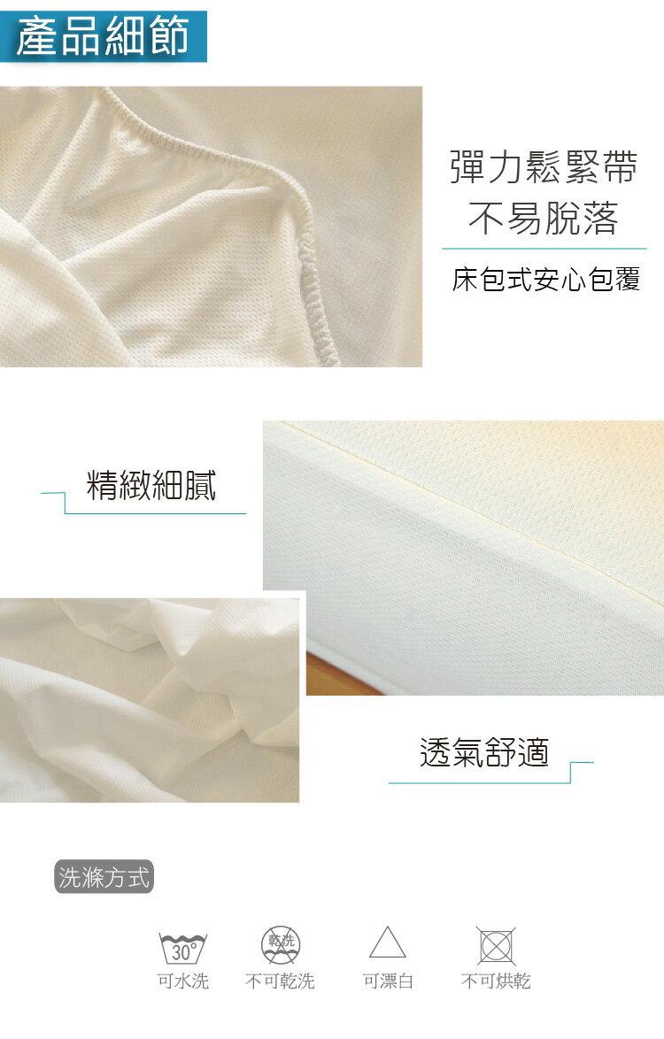保潔墊/雙人「100%防水、防螨、抗菌、透氣」台灣製造、防?透氣 5x6.2尺床包式保潔墊 #寢國寢城 7