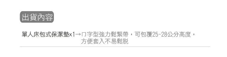 保潔墊/單人「100%防水、防螨、抗菌、透氣」台灣製造、防?透氣 3.5x6.2尺床包式保潔墊 #寢國寢城 8
