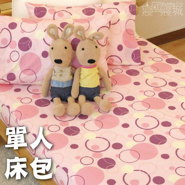 單人床包(含枕套) 莓粉氣泡【飽滿色彩、觸感升級、SGS檢驗通過 】#台灣製造 # 寢國寢城 #磨毛 0